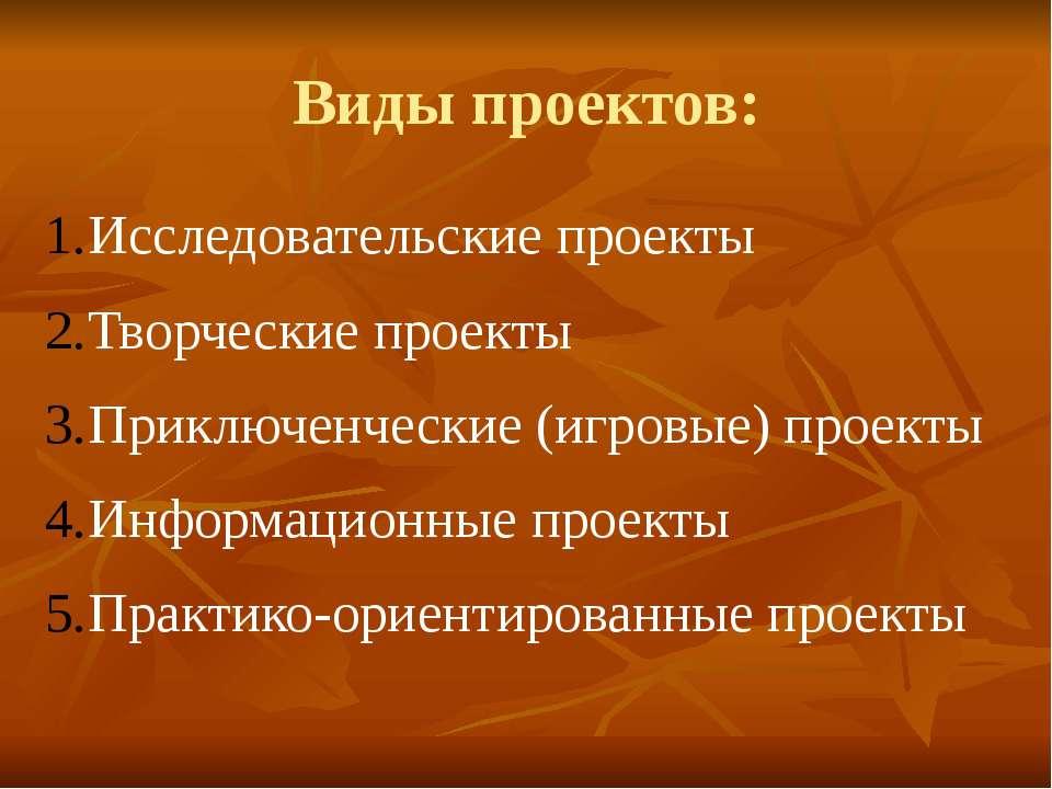 Виды проектов: Исследовательские проекты Творческие проекты Приключенческие (...