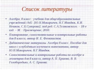 Список литературы Алгебра. 8 класс : учебник для общеобразовательных учрежден...