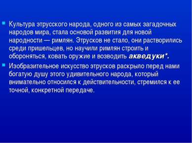 Культура этрусского народа, одного из самых загадочных народов мира, стала ос...
