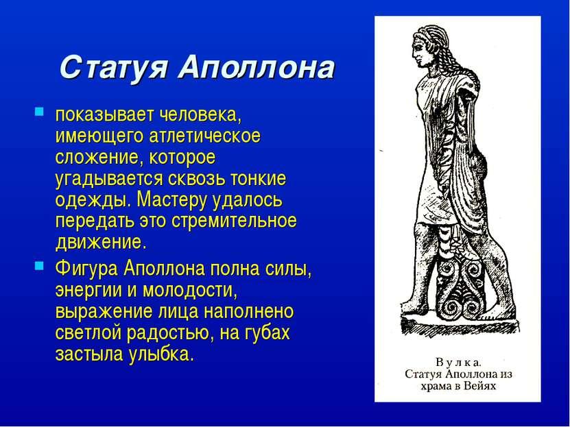 Статуя Аполлона показывает человека, имеющего атлетическое сложение, которое ...