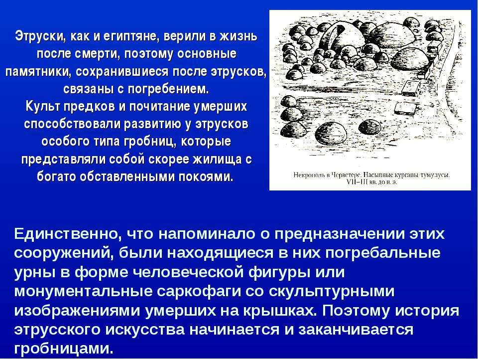 Этруски, как и египтяне, верили в жизнь после смерти, поэтому основные памятн...