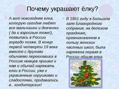 Почему украшают ёлку? А вот новогодняя елка, которую сегодня любят все мальчи...