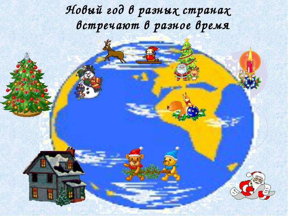 Новый год в разных странах встречают в разное время
