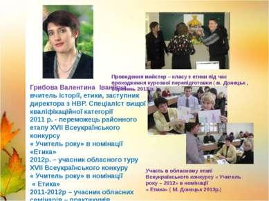 Грибова Валентина Іванівна вчитель історії, етики, заступник директора з НВР....