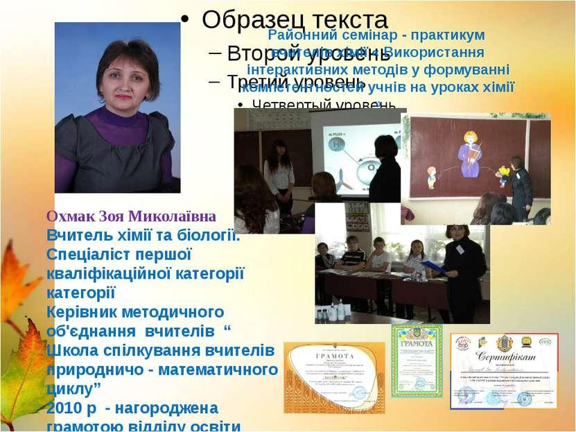 Охмак Зоя Миколаївна Вчитель хімії та біології. Спеціаліст першої кваліфікаці...