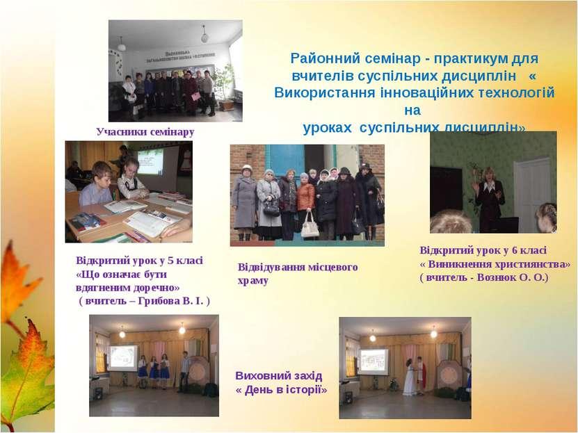 Районний семінар - практикум для вчителів суспільних дисциплін « Використання...