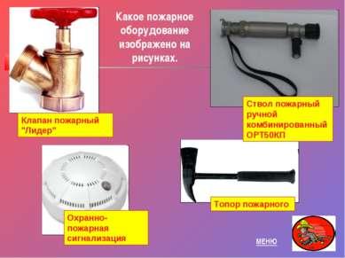 """Охранно-пожарная сигнализация Топор пожарного Клапан пожарный """"Лидер"""" Ствол п..."""