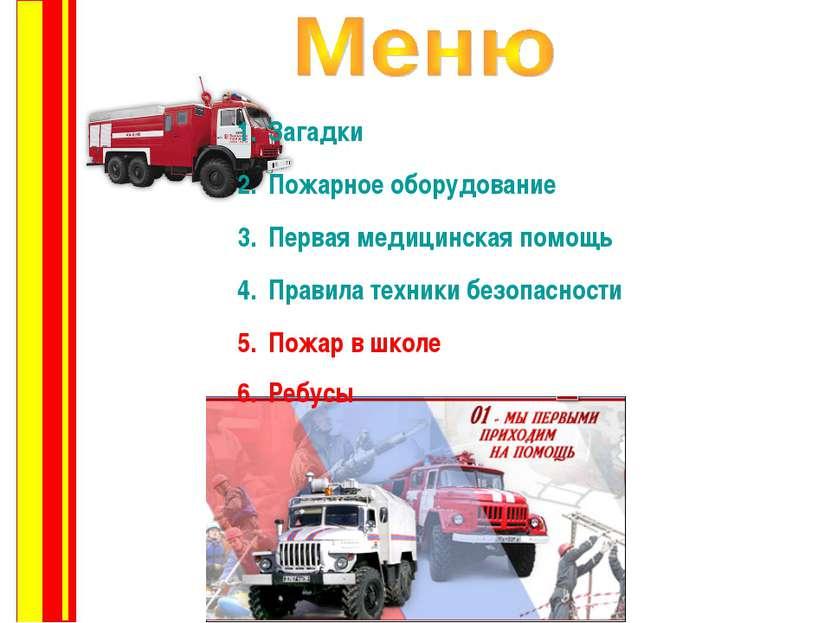 Загадки Пожарное оборудование Первая медицинская помощь Правила техники безоп...