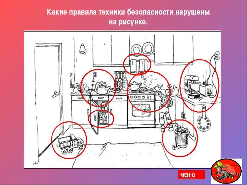 Какие правила техники безопасности нарушены на рисунке. МЕНЮ
