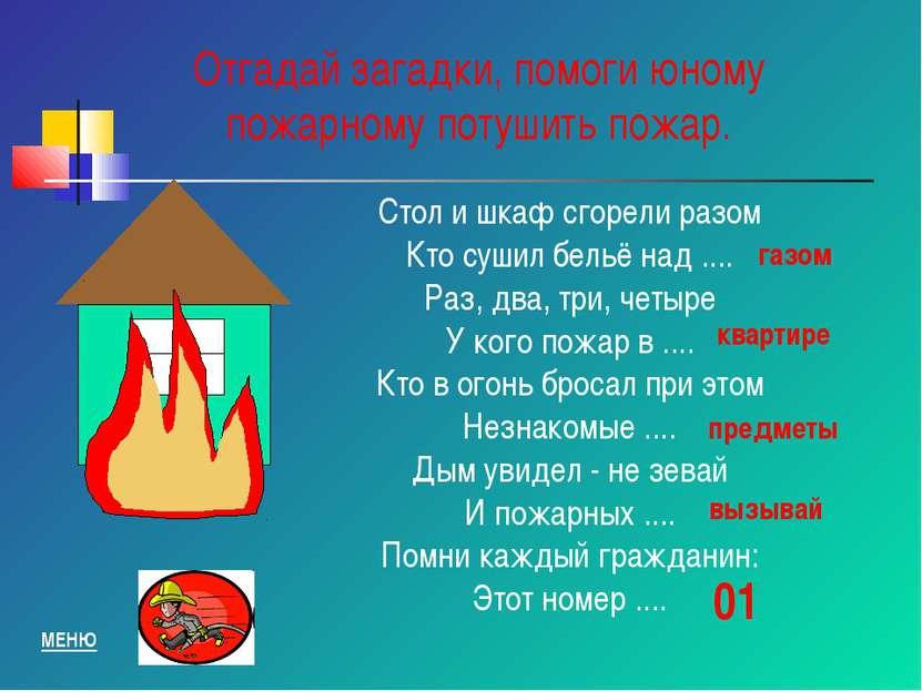Отгадай загадки, помоги юному пожарному потушить пожар. Стол и шкаф сгорели р...