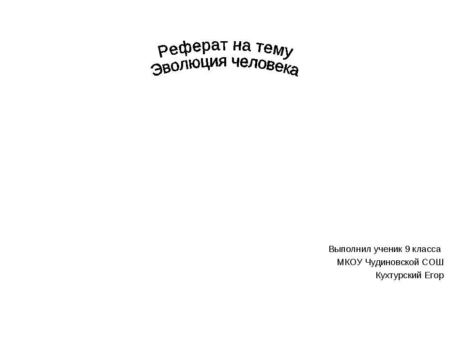 Выполнил ученик 9 класса МКОУ Чудиновской СОШ Кухтурский Егор