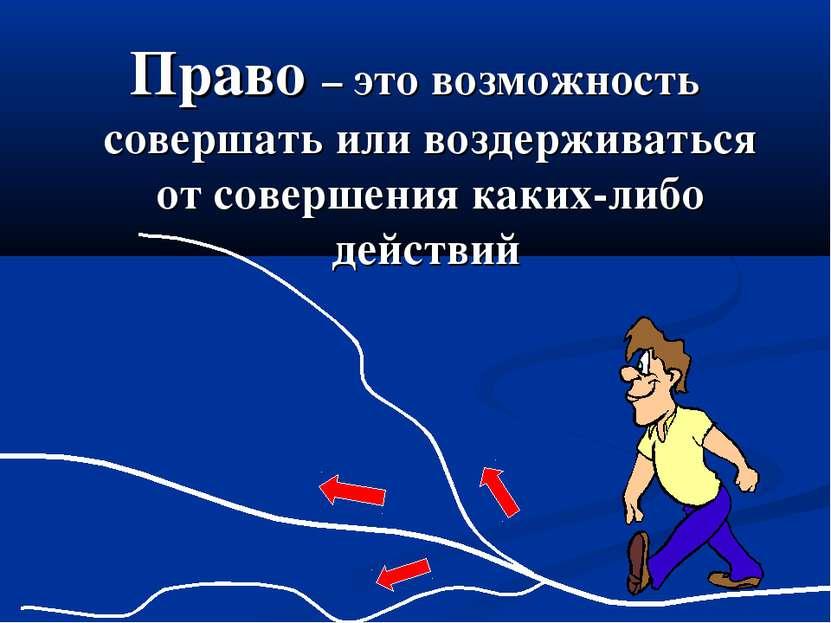 Право – это возможность совершать или воздерживаться от совершения каких-либо...