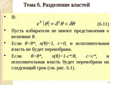 И: (6.11) Пусть избиратели не имеют представления о величине θ. Если θθ*, x(θ...