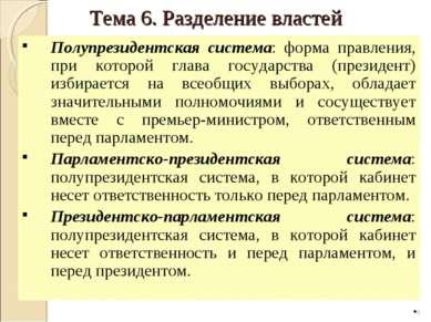 Полупрезидентская система: форма правления, при которой глава государства (пр...