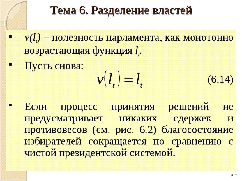v(lt) – полезность парламента, как монотонно возрастающая функция lt. Пусть с...