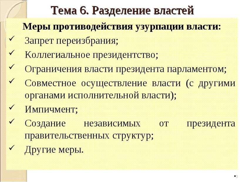Меры противодействия узурпации власти: Запрет переизбрания; Коллегиальное пре...