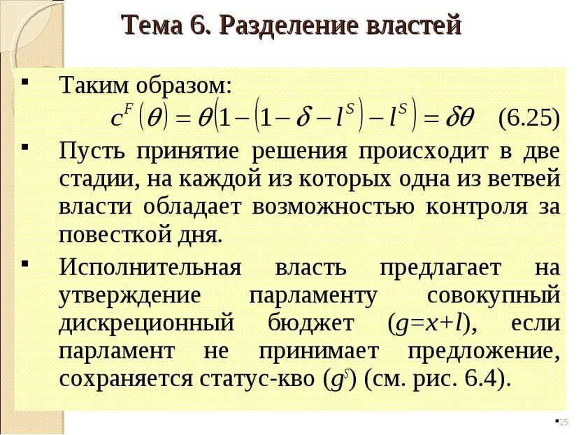 Таким образом: (6.25) Пусть принятие решения происходит в две стадии, на кажд...