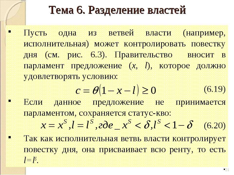 Пусть одна из ветвей власти (например, исполнительная) может контролировать п...
