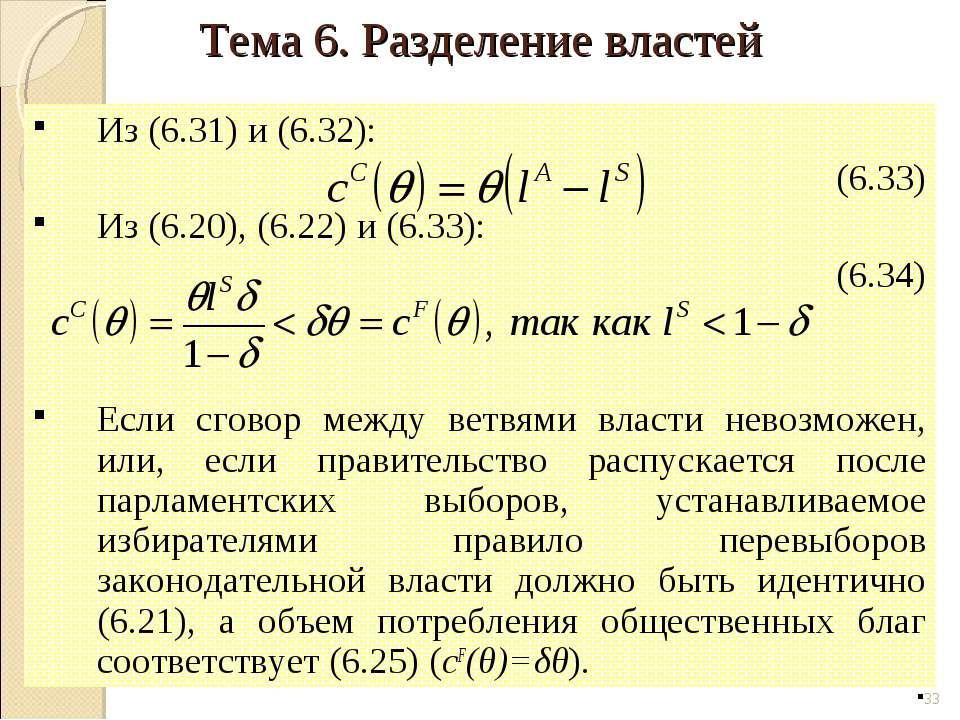 Из (6.31) и (6.32): (6.33) Из (6.20), (6.22) и (6.33): (6.34) Если сговор меж...