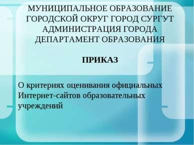 МУНИЦИПАЛЬНОЕ ОБРАЗОВАНИЕ ГОРОДСКОЙ ОКРУГ ГОРОД СУРГУТ АДМИНИСТРАЦИЯ ГОРОДА Д...