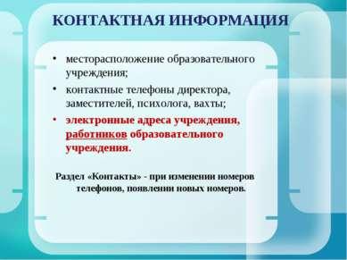 КОНТАКТНАЯ ИНФОРМАЦИЯ месторасположение образовательного учреждения; контактн...