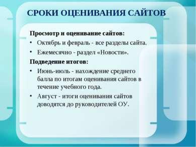 Просмотр и оценивание сайтов: Октябрь и февраль - все разделы сайта. Ежемесяч...