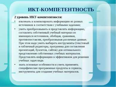 2 уровень ИКТ-компетентности: извлекать и компилировать информацию из разных ...