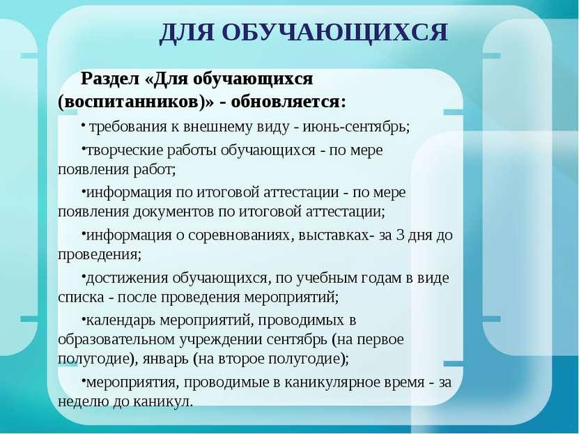 Раздел «Для обучающихся (воспитанников)» - обновляется: требования к внешнем...