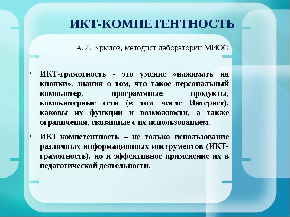 ИКТ-КОМПЕТЕНТНОСТЬ А.И. Крылов, методист лаборатории МИОО ИКТ-грамотность - э...
