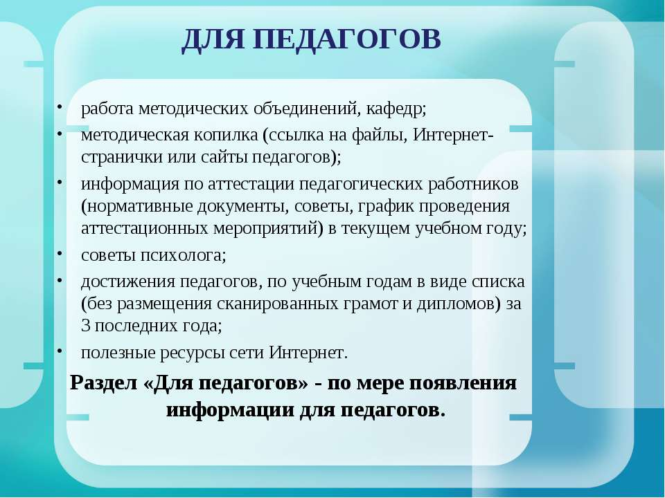 ДЛЯ ПЕДАГОГОВ работа методических объединений, кафедр; методическая копилка (...