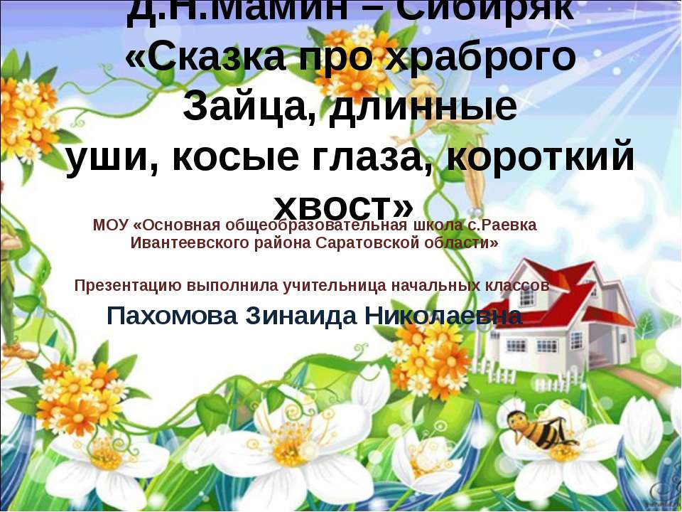 Д.Н.Мамин – Сибиряк «Сказка про храброго Зайца, длинные уши, косые глаза, кор...