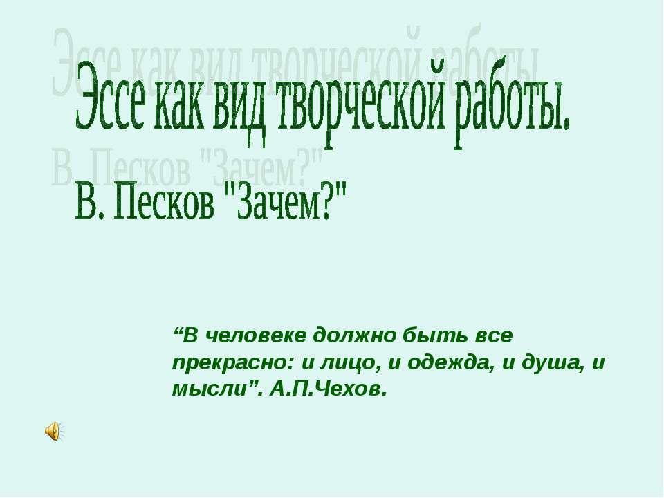 """""""В человеке должно быть все прекрасно: и лицо, и одежда, и душа, и мысли"""". А...."""