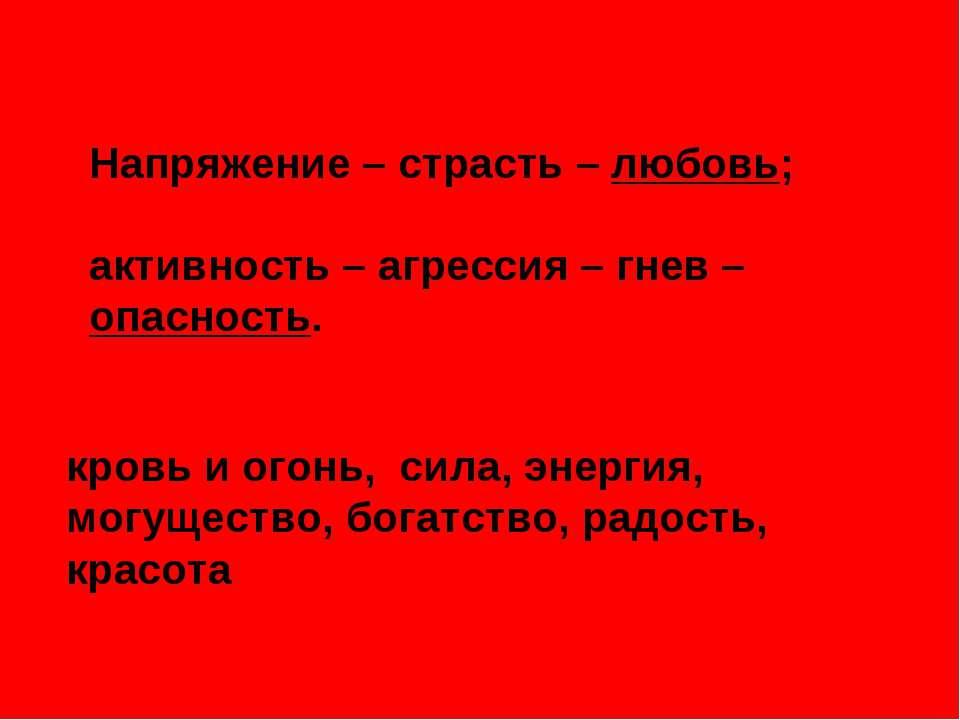 Напряжение – страсть – любовь; активность – агрессия – гнев – опасность. кров...