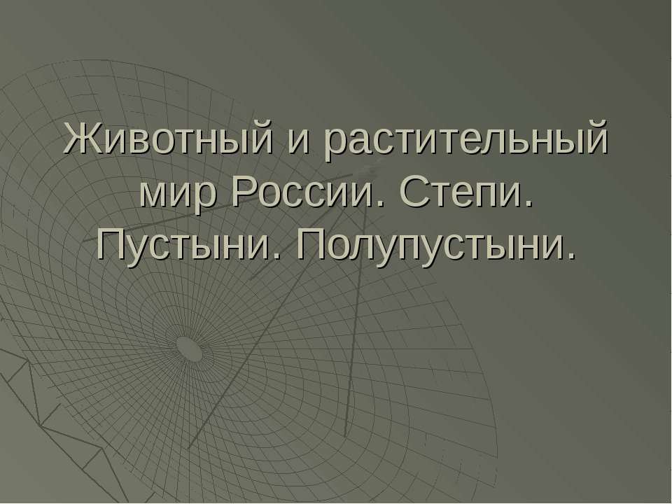 Животный и растительный мир России. Степи. Пустыни. Полупустыни.