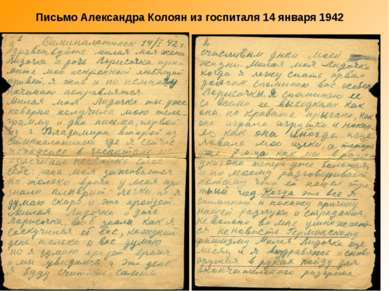 Письмо Александра Колоян из госпиталя 14 января 1942 ...