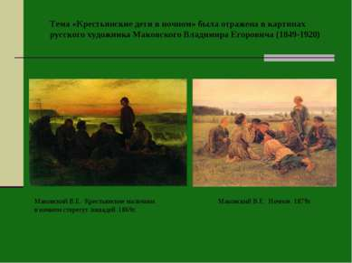 Маковский В.Е. Ночное. 1879г. Маковский В.Е. Крестьянские мальчики в ночном с...