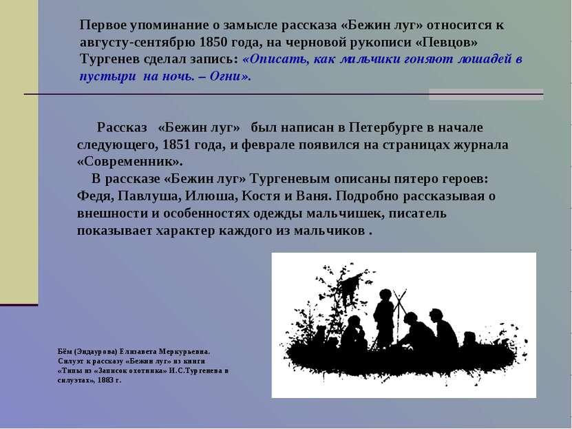 Первое упоминание о замысле рассказа «Бежин луг» относится к августу-сентябрю...