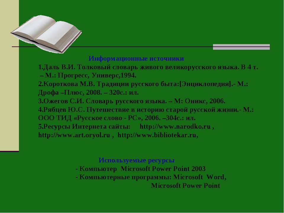 Используемые ресурсы - Компьютер Microsoft Power Point 2003 - Компьютерные пр...