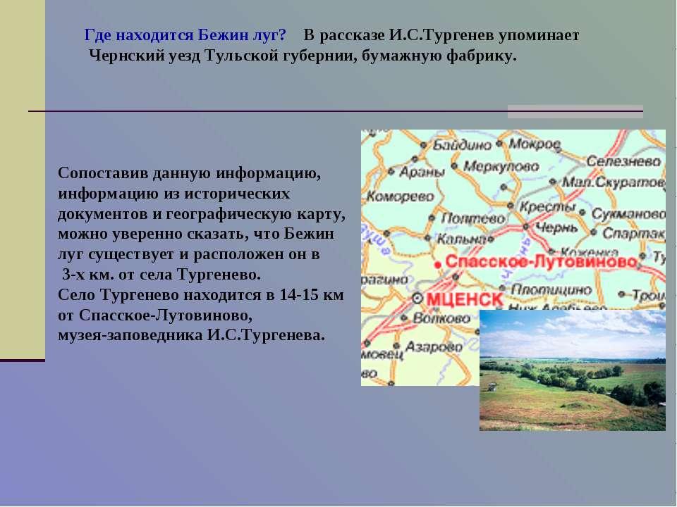 Где находится Бежин луг? В рассказе И.С.Тургенев упоминает Чернский уезд Туль...