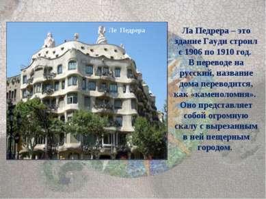 Ла Педрера – это здание Гауди строил с 1906 по 1910 год. В переводе на русски...