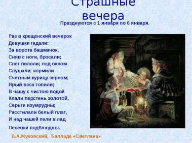 Страшные вечера Раз в крещенский вечерок Девушки гадали: За ворота башмачок, ...