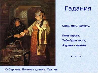 Гадания Ю.Сергеев. Ночное гадание. Святки Соли, мать, капусту, Пеки пироги. Т...