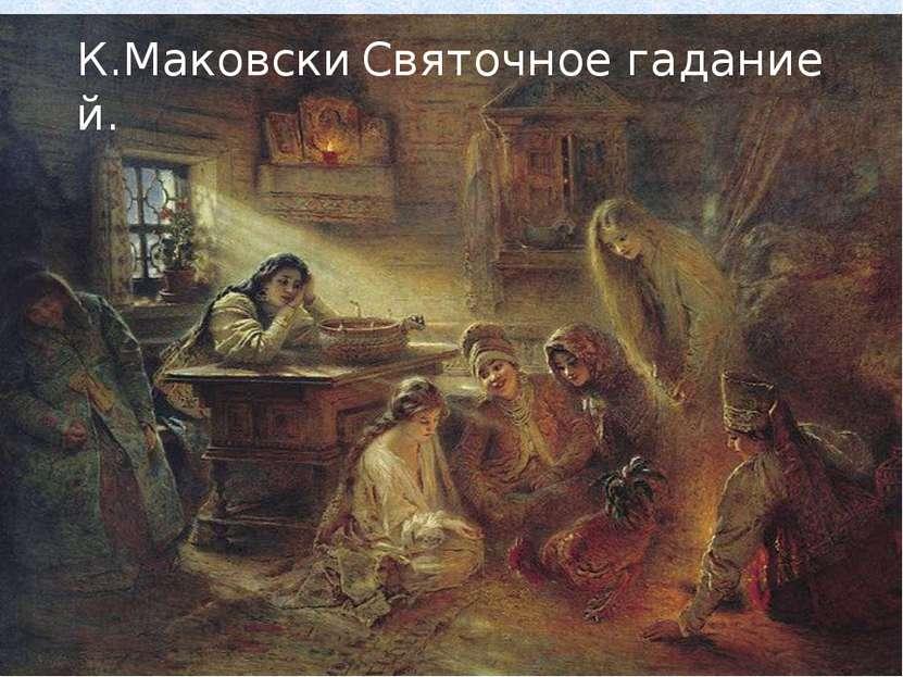 К.Маковский. Святочное гадание