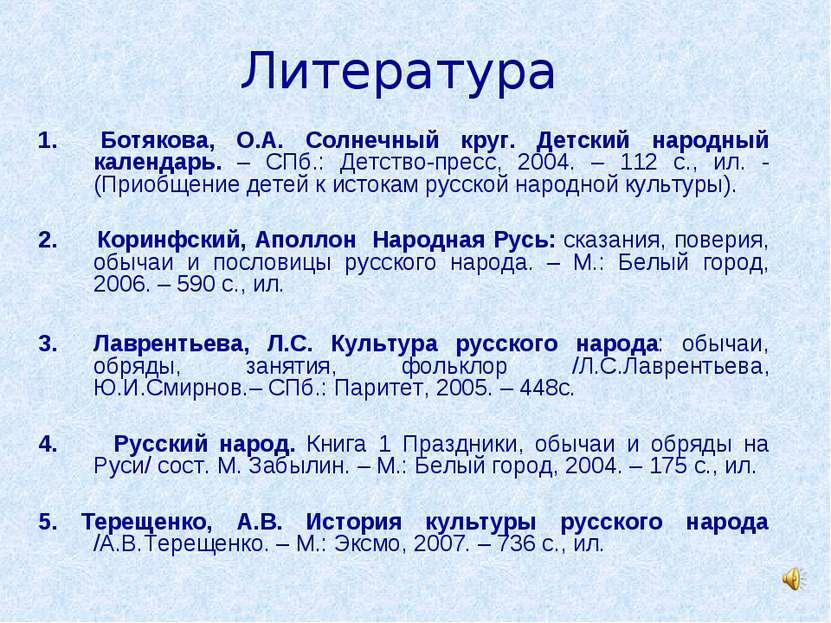 Литература 1. Ботякова, О.А. Солнечный круг. Детский народный календарь. – СП...