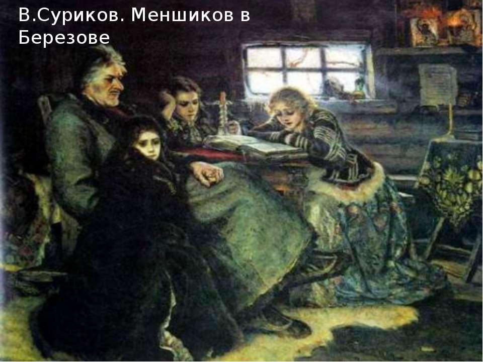 В.Суриков. Меншиков в Березове