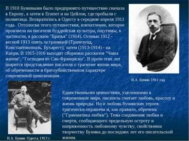 В 1910 Буниными было предпринято путешествие сначала в Европу, а затем в Егип...