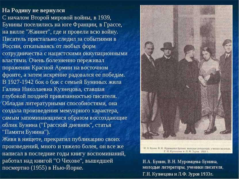 На Родину не вернулся С началом Второй мировой войны, в 1939, Бунины поселили...