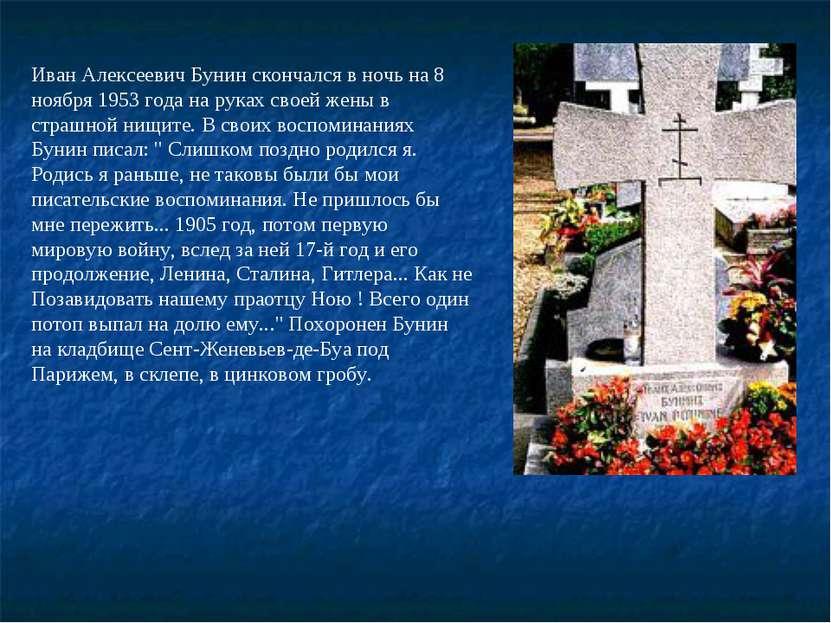 Иван Алексеевич Бунин скончался в ночь на 8 ноябpя 1953 года на pуках своей ж...