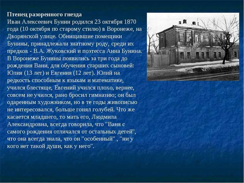 Птенец разоренного гнезда Иван Алексеевич Бунин родился 23 октября 1870 года ...