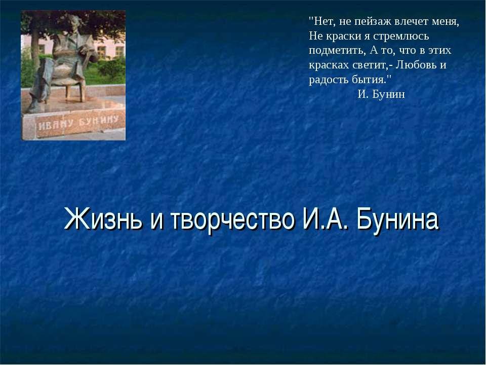 "Жизнь и творчество И.А. Бунина ""Нет, не пейзаж влечет меня, Не кpаски я стpем..."